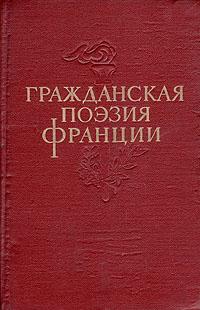 Пьер-Жан Беранже,Виктор Гюго,Артюр Рембо Гражданская поэзия Франции