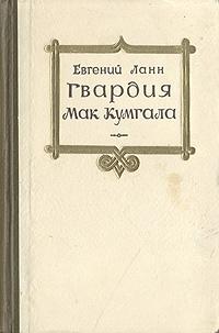 Гвардия Мак Кумгала Прижизненное издание. Издание второе...
