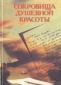 Святослав Виноградов Сокровища душевной красоты