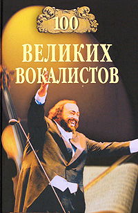 цена на Дмитрий Самин 100 великих вокалистов