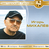 Игорь Михалев Игорь Михалев (mp3) а аликян возвращенная песня стихи