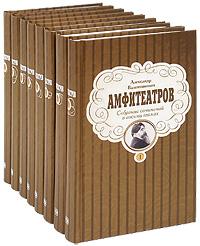 А. В. Амфитеатров А. В. Амфитеатров. Собрание сочинений в 8 томах (комплект) а амфитеатров а в амфитеатров против течения