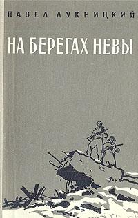 Павел Лукницкий На берегах Невы