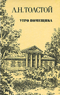 Л. Н. Толстой Утро помещика