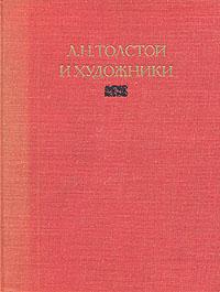 Л. Н. Толстой и художники: Л. Н. Толстой об искусстве