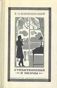 Е. А. Баратынский Е. А. Баратынский. Стихотворения и поэмы стоимость