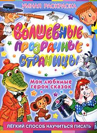 Волшебные прозрачные страницы. Мои любимые герои сказок ликсо вячеслав владимирович техника посмотри что там внутри