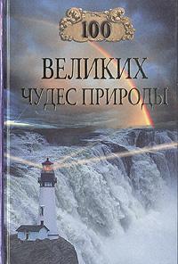 Б. Б. Вагнер 100 великих чудес природы