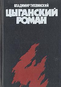 цена на Владимир Тихвинский Цыганский роман