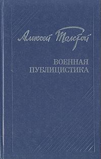 Алексей Толстой Алексей Толстой. Военная публицистика