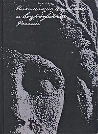 """Книга """"...Начинание на благо и возрождение России"""". Создание Университета имени А. Л. Шанявского"""