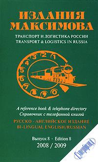 Транспорт и логистика России. Выпуск 8 / Transport & Logistics in Russia: Edition 8 цена и фото
