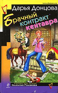 Книга Брачный контракт кентавра. Дарья Донцова