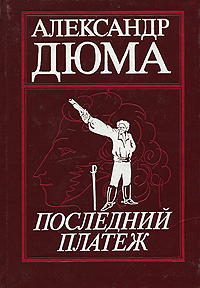 Александр Дюма Последний платеж