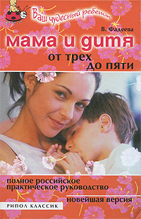 В. Фадеева Мама и дитя. От трех до пяти лет. Полное российское практическое руководство. Новейшая версия