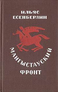 Мангыстауский фронт