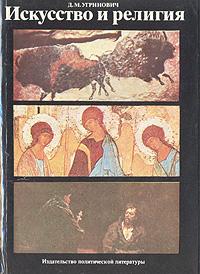 Д. М. Угринович Искусство и религия музей истории религии и атеизма
