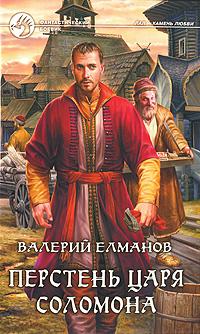 Валерий Елманов Перстень царя Соломона