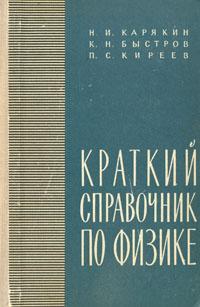 Н. И. Карякин, К. Н. Быстров, П. С. Киреев Краткий справочник по физике
