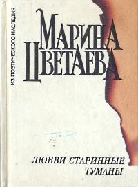 Марина Цветаева Любви старинные туманы марина цветаева спасибо за долгую память любви письма к анне тесковой 1922 1939