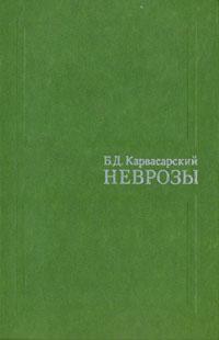 Б. Д. Карвасарский Неврозы (руководство для врачей)