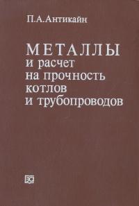 Металлы и расчет на прочность котлов и трубопроводов