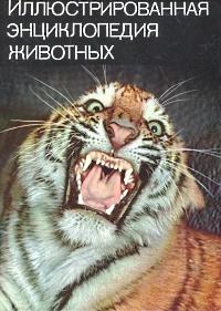 В. Я. Станек Иллюстрированная энциклопедия животных