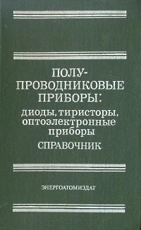 Альберт Баюков Полупроводниковые приборы: диоды, тиристоры, оптоэлектронные приборы. Справочник
