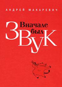 Андрей Макаревич Вначале был звук