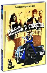 цена на Любовь и смерть (2 DVD)