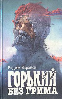 Вадим Баранов Горький без грима. Тайна смерти цена 2017