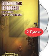 Воскресные проповеди протоиерея Олега Стеняева (2 DVD)