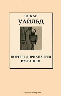 Оскар Уайльд Портрет Дориана Грея. Избранное уайльд о по э портрет дориана грея падение дома ашеров