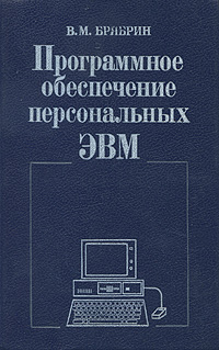 В. М. Брябрин Программное обеспечение персональных ЭВМ в п мельников информационное обеспечение систем управления