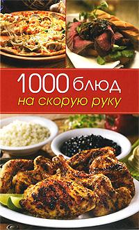 Книга 1000 блюд на скорую руку. Ю. В. Бебнева