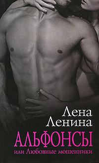 Лена Ленина Альфонсы, или Любовные мошенники