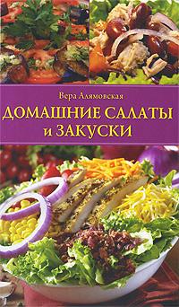 Вера Алямовская Домашние салаты и закуски искусный кулинар салаты и закуски