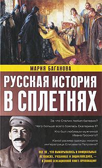 Мария Баганова Русская история в сплетнях