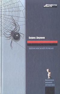купить Борис Акунин Шпионский роман по цене 86 рублей