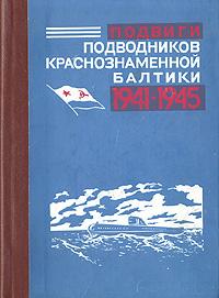 Подвиги подводников краснознаменной Балтики (1941-1945)