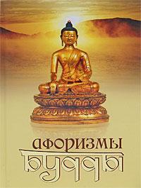 Афоризмы Будды афоризмы будды