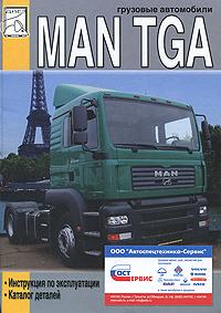 цена на Грузовые автомобили MAN TGA. Инструкция по эксплуатации. Каталог деталей