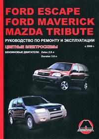 Фото - А. Т. Калюков Ford Escape / Ford Maverick / Mazda Tribute с 2000 г. Руководство по ремонту и эксплуатации. Цветные электросхемы. Бензиновые двигатели: Zetec 2.0 л / Duratec 3.0 л фаркоп ford maverick mazda tribute 2004
