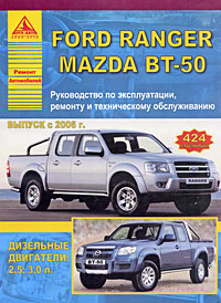 цена на Ford Ranger / Mazda BT-50 выпуска с 2006 г. Руководство по эксплуатации, ремонту и техническому обслуживанию