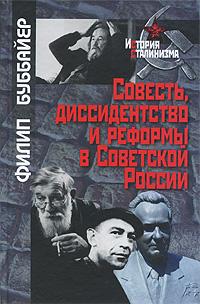 Филип Буббайер Совесть, диссидентство и реформы в Советской России