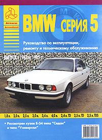цена на Автомобиль BMW серия 5. 1987-1995 гг. Руководство по эксплуатации, ремонту и техническому обслуживанию