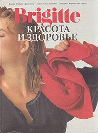 Карин Феликс Brigitte. Красота и здоровье