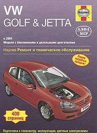 А. К. Легг VW Golf & Jetta. Ремонт и техническое обслуживание андрей кашкаров установка ремонт и обслуживание кондиционеров isbn 978 5 94074 666 9