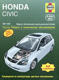 Р. М. Джекс Honda Civic 2001-2005. Ремонт и техническое обслуживание honda civic седан с 2006 г и 2008 г руководство по эксплуатации техобслуживанию и ремонту