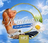Классика для релаксации (mp3) a hamerik nordic suite no 5 op 26